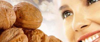 маски с грецким орехом