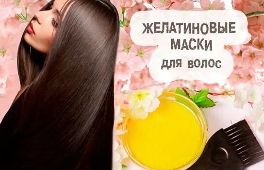 желатиновые маски для волос в домашних условиях